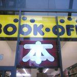 ブックオフオンラインの商品が店頭受け取りも可能になった!全国30店舗でスタート