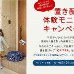 郵便局からOKIPPA(おきっぱ)が貰えるチャンス!置き配体験モニターキャンペーンは2019年8月26日まで!