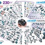 【18V】マキタの18Vバッテリーを使える家庭向け電動工具まとめ