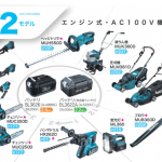 【36V】マキタの36Vバッテリーを使える電動工具一覧